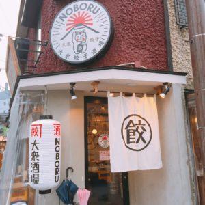 刈谷 居酒屋 大衆餃子酒場 NOBORU(のぼる)の外観3