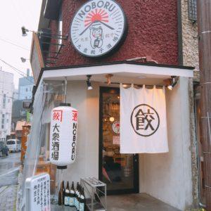 刈谷 居酒屋 大衆餃子酒場 NOBORU(のぼる)の外観2