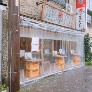 刈谷 居酒屋 大衆餃子酒場 NOBORU(のぼる)の外観