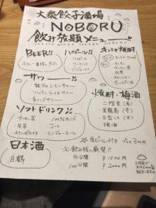 刈谷×居酒屋|大衆餃子酒場NOBORU(のぼる)の飲み放題メニュー